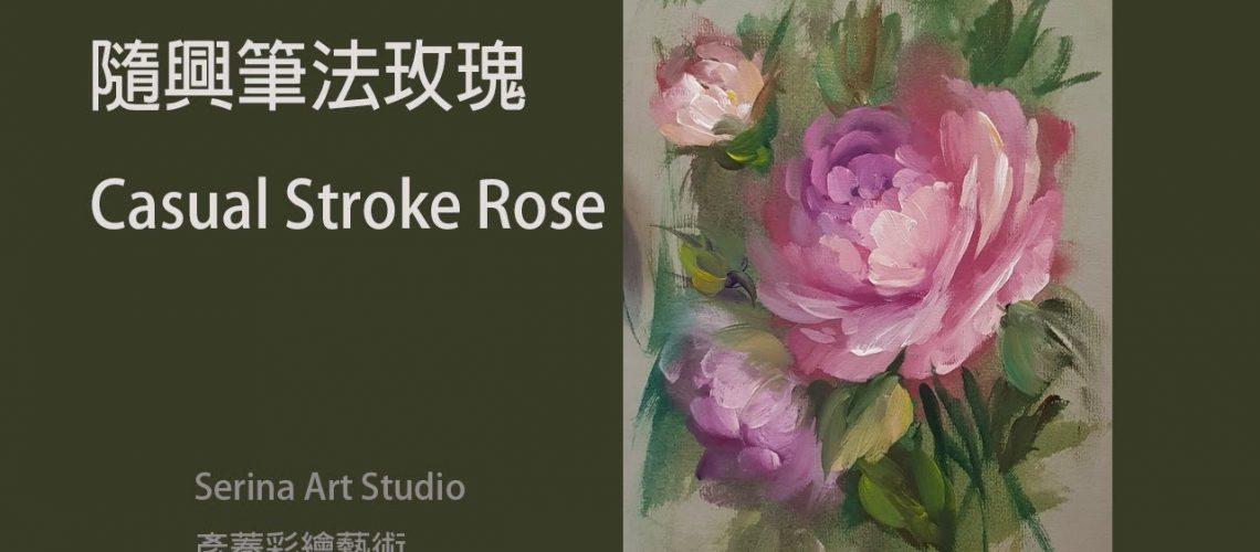 隨興筆法玫瑰Casual Stroke Rose-decorative painting 彥蓁彩繪Serina Art